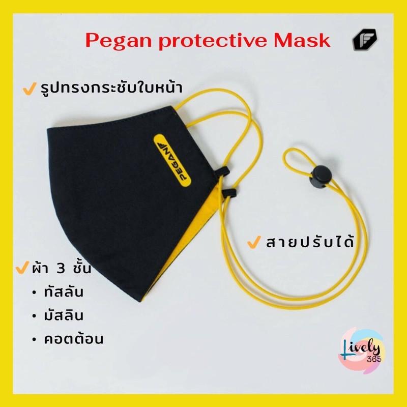 ผ้าปิดจมูก สายคล้องคอสี Pegan Mask สายปรับได้ หน้ากากผ้า3ชั้น ส่งเร็ว มีเก็บเงินปลายทาง