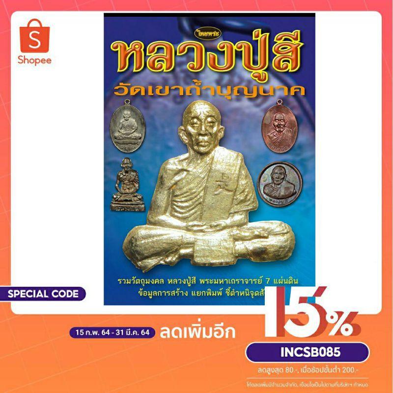 หนังสือพระเครื่องไทยพระ หลวงปู่สี วัดถ้ำเขาบุญนาค