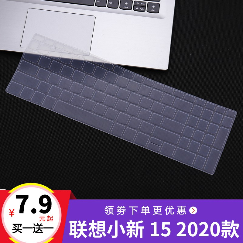 ( Spot ) ฟิล์มติดแป้นพิมพ์สําหรับ Lenovo Xiaoxin 15 2020 15 . 6 - นิ้ว I 5-1035 G 1 Computer I 7-1065 G7