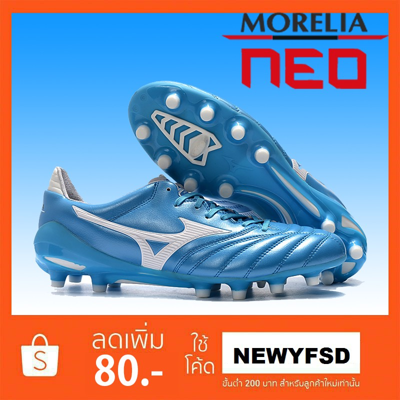 รองเท้าฟุตบอลรุ่น MIZUNO MORELIA NEO II MIJ - LIGHT BLUE / WHITE