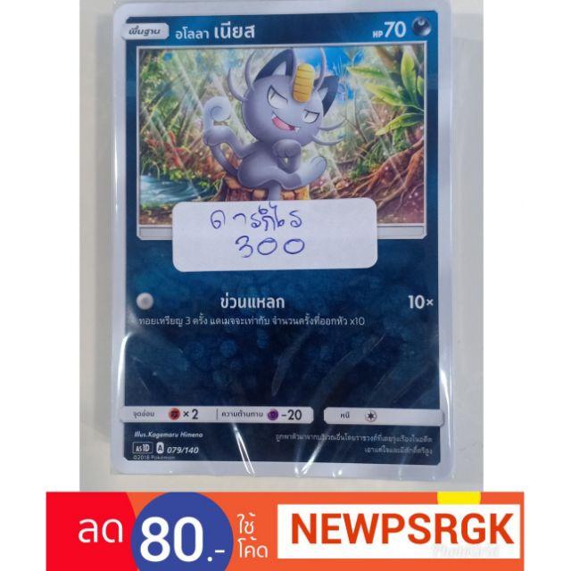 การ์ดโปเกม่อน starter deck tcg pokemon โปเกม่อน การ์ดเกม  การ์ด sd td starter deck pokemon card