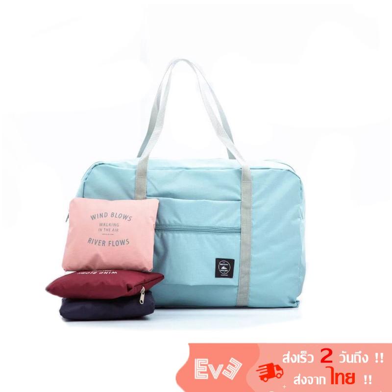 𝑬𝑽𝑬 E-021 🌟(ลดเพิ่ม40บ.ซื้อครบ200บ.77FASH20) กระเป๋าเสริมเดินทางสไตล์เกาหลี พับเก็บได้ **ขึ้น FS จะไม่มีประกัน**