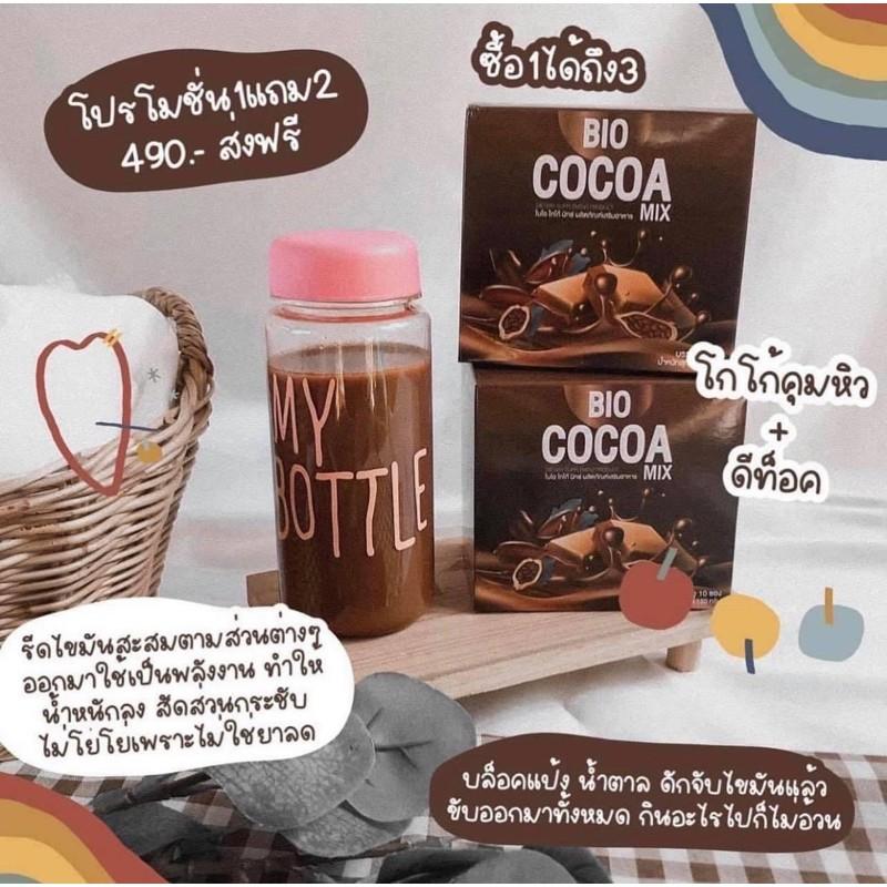 BIO COCOA MIX โกโก้ดีท็อกซ์  2 กล่อง + แก้ว  💚 พร้อมส่ง