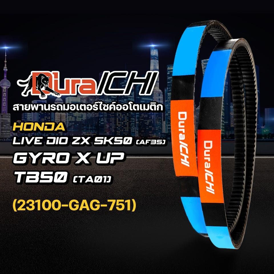 HONDA รุ่น Live Dio ZX SK 50, GYRO UP TB 50 // 23100-GAG-751 // DuraICHI // สายพานมอเตอร์ไซค์ สายพานฮอนด้า สายพานรถป๊อป