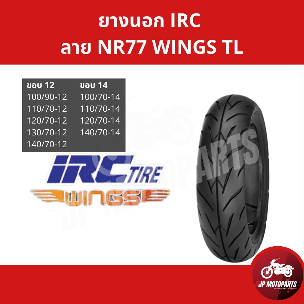 ยางนอกมอเตอร์ไซค์ IRC ลาย NR77 WINGS TL ขอบ 12 และ 14 ขนาด 100/90 110/70 120/70 130/70 140/70 100/70