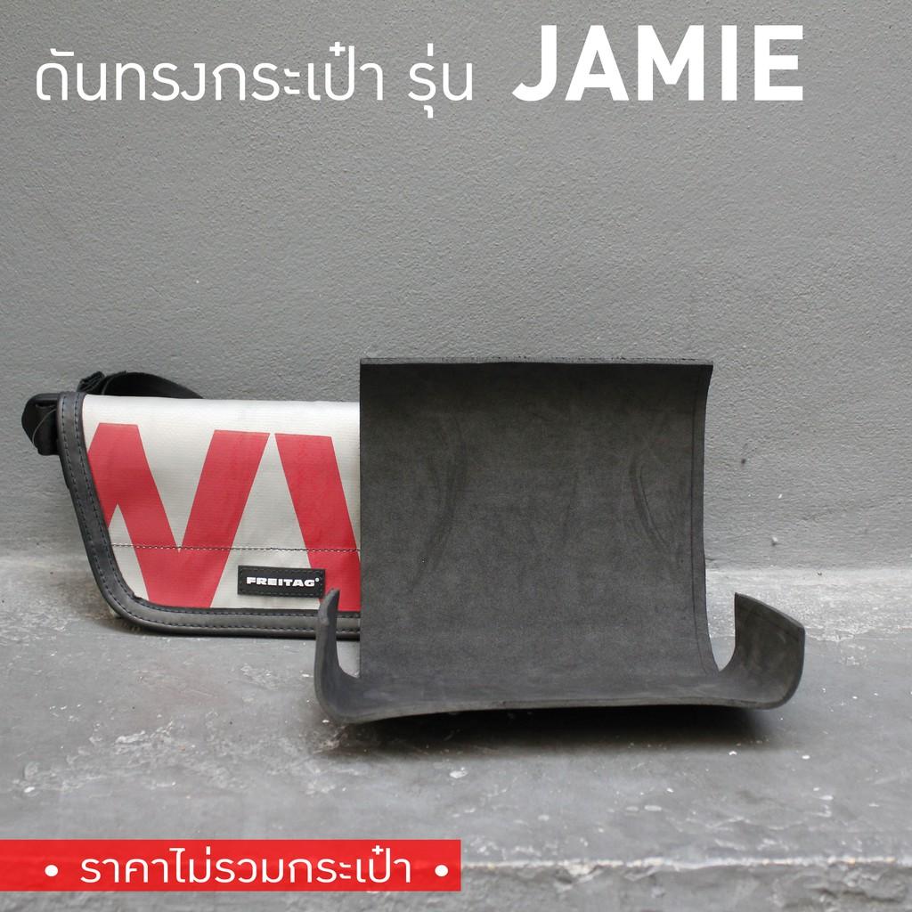 [*พร้อมส่ง*] ดันทรงกระเป๋า Freitag รุ่น F153 JAMIE (ไม่มีโครงเหล็ก)