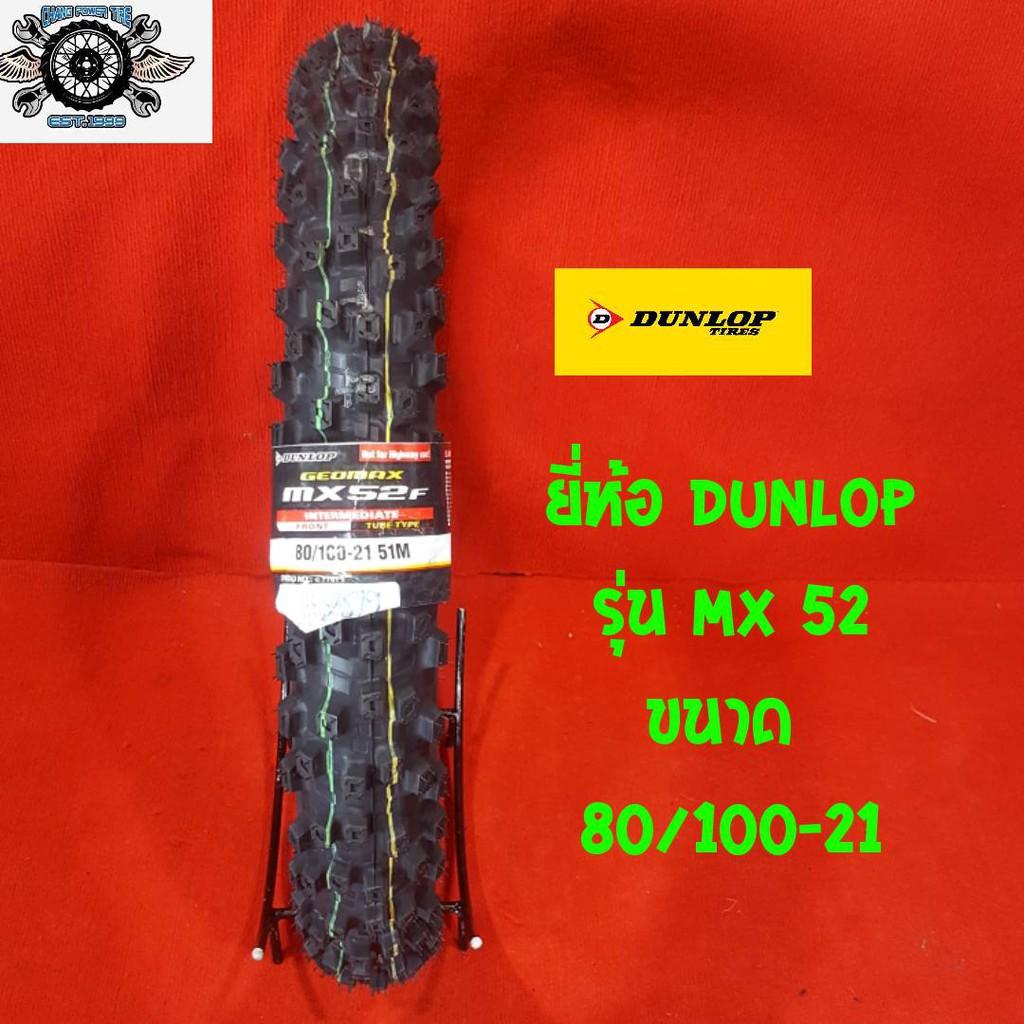 80/100-21 ยี่ห้อ DUNLOP รุ่น MX52 ยางรถวิบาก MOTOCROSS ยางโมโตคลอส