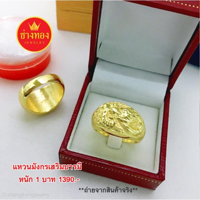 แหวนทอง1บาท ทองชุบทองไมครอนทองโคลนนิ่งทองไมครอนทองหุ้มทองปลอมเศษทอง ราคาถูกราคาส่งร้านช่างทองเยาวราช