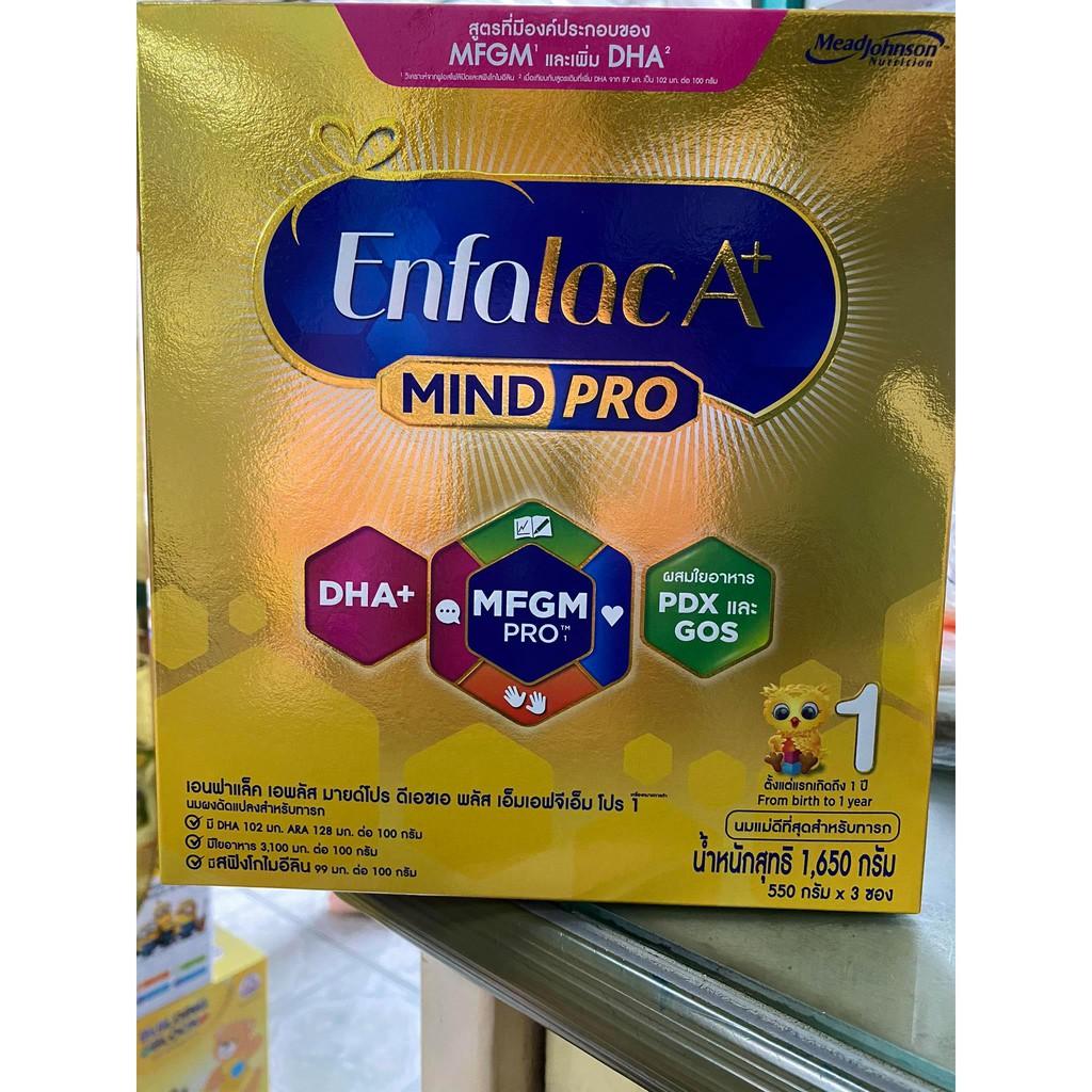 นมผงเอนฟาแลค(Enfalac) A+ สูตร1 1650 กรัม