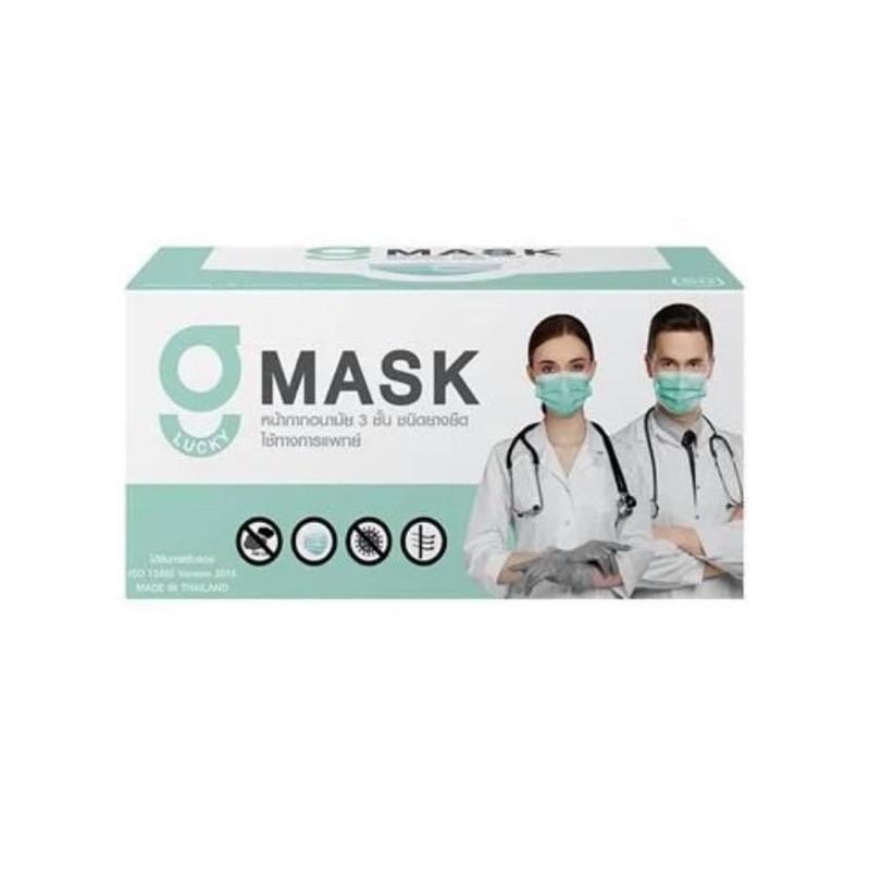 หน้ากากอนามัย ผู้ใหญ่/เด็ก ทางการแพทย์ 3 ชั้น G Lucky Mask ป้องกันฝุ่น PM และ เชื้อโรคต่างๆ
