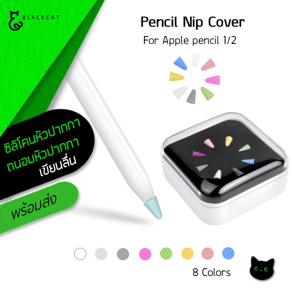 💥โค้ดลด12%💥 ซิลิโคนหัวปากกา จุกซิลิโคน Apple Pencil เซต4,8 ชื้น ซิลิโคนจุกปากกา nib หัวปากกา apple pencil tip เคสปากกา