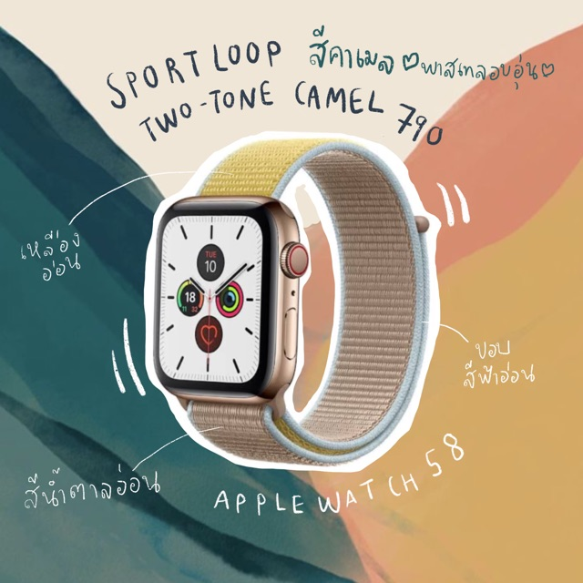สาย applewatch sportloop camel