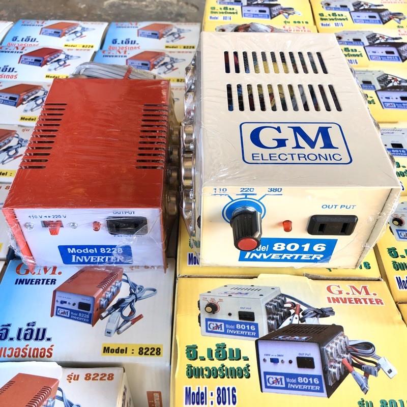 หม้อช๊อตปลา หม้อน็อคปลา หม้อแปลงจากแบตเตอรี่ 12 V เป็นไฟบ้าน(ทองแดงแท้) GM-8228,GM-8016 (8,16ปุ่ม) INVERTER หม้อช็อตปลา