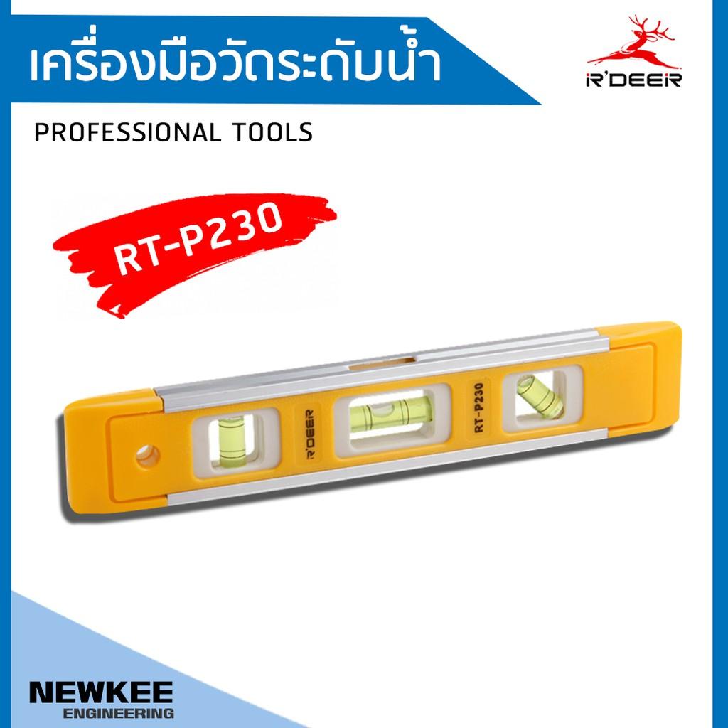 R'DEER เครื่องวัดระดับน้ำ รุ่น RT-P230 ที่วัดระดับน้ำ 23เซนติเมตร อุปกรณ์วัดระดับน้ำ สีเหลือง ไม้วัดระดับน้ำ water level