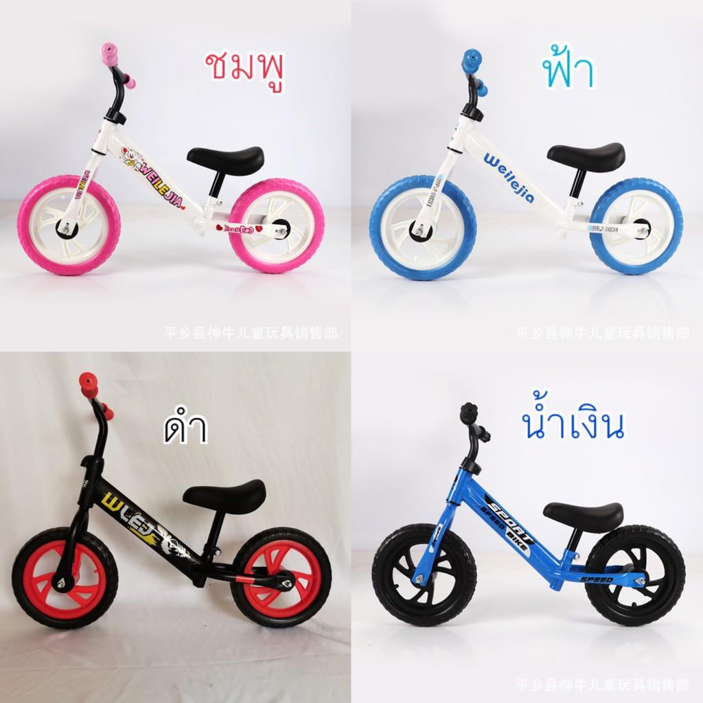 จักรยานทรงตัว จักรยานขาไถ จักรยา