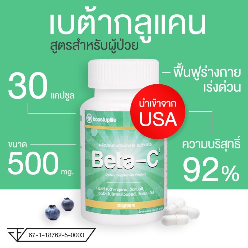 เบต้าซีไอ เบต้ากลูแคน beta glucan plus vitamin c สำหรับผู้ป่วย ฟื้นฟูร่างกาย 500mg 30แคปซูล