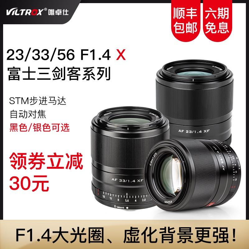 【ทนทาน】เพียงZhuoshiฟูจิ23mm/33mm/56mm F1.4รูรับแสงขนาดใหญ่เลนส์ฟูจิXดาบปลายปืนกล้องอัตโนมัติเลนส์【ระดับ high-end】