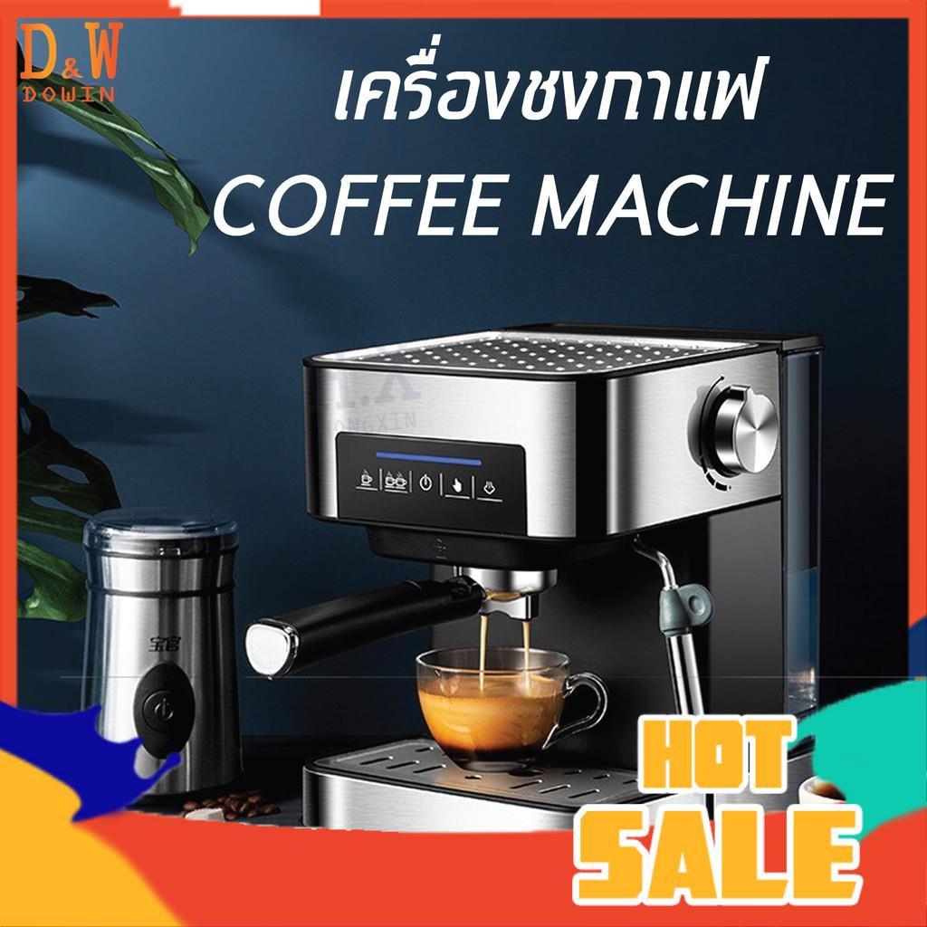 DOWIN COFFEE MACHINE เครื่องชงกาแฟ เครื่องทำกาแฟ เครื่องกาแฟ กาแฟ เครื่องชงกาแฟอัตโนมัติ เครื่องชงกาแฟสด จอสัมผัส