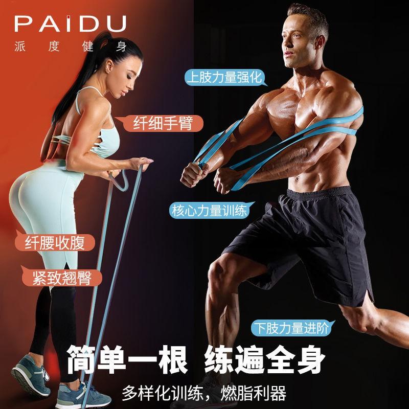 ♧✌✘แถบยางยืดฟิตเนสชาย วงต้านทาน การฝึกความแข็งแรง แถบยืด โยคะ วงแรลลี่ อุปกรณ์ออกกำลังกายที่บ้าน