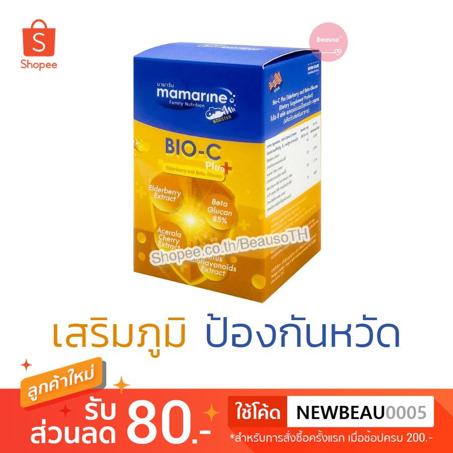 Mamarine Bio-C Plus Elderberry Beta Glucan 30 แคปซูล มามารีน ไบโอ-ซี เสริมภูมิคุ้มกัน ป่วยง่าย แพ้ฝุ่น