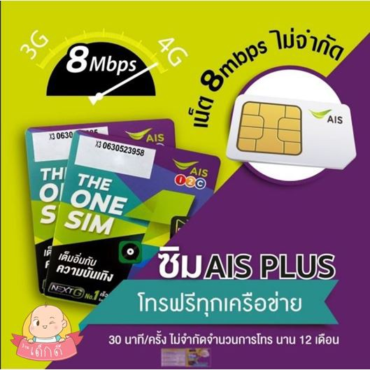 🔵ซิมเทพAIS🔵 โทรฟรีทุกเครือข่าย เน็ต 8Mbps ไม่อั้น1 ปี ไม่ลดสปีด.