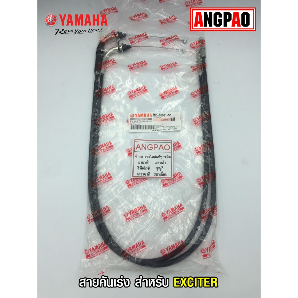สายคันเร่ง แท้ศูนย์ EXCITER (YAMAHA EXCITER 150/ยามาฮ่า เอ็กซ์ไซเตอร์/  THROTTLE CABLE ASSY) สายเร่ง/ชุดสายคันเร่ง