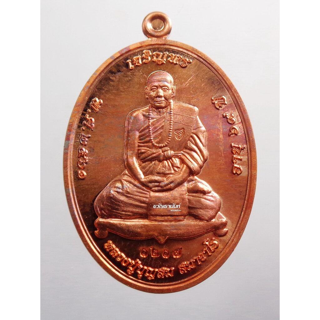 เหรียญเจริญพรบน หลวงปู่บุญสม ที่พักสงฆ์ร่มโพธิ์ทอง 2561