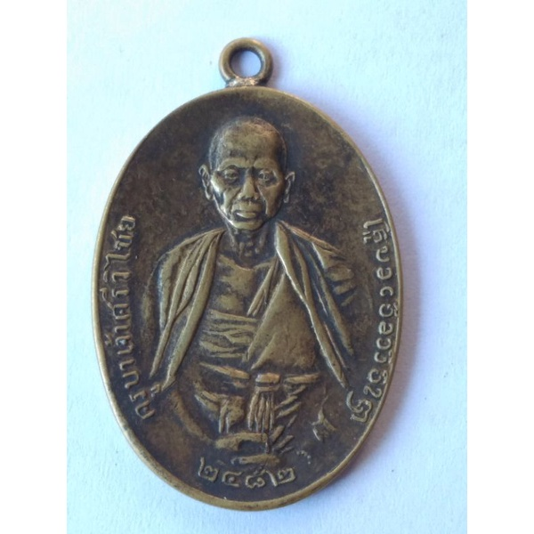 เหรียญครูบาศรีวิชัย 2482 เนื้อฝาบาตร หูเชื่อม