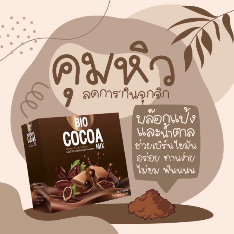Bio Cocoa โกโก้ลดน้ำหนัก 1 แถม 1