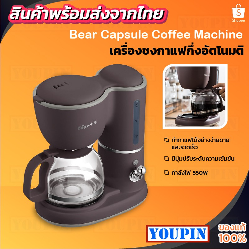 Bear KFJ-A06Q1 เครื่องชงกาแฟ เครื่องชงกาแฟเอสเพรสโซ เครื่องทำกาแฟขนาดเล็ก เครื่องทำกาแฟกึ่งอัตโนมติ coffee maker