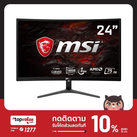 """[คืน500coinsโค้ดPCCBLF8G]MSI Monitor 23.6"""" รุ่น G241VC 75Hz"""