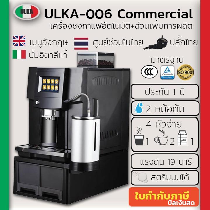 เครื่องชงกาแฟอัตโนมัติ เครื่องทำกาแฟอัตโนมัติ อูก้า ULKA-006 รุ่น Commercial (Automatic Coffee Machine)