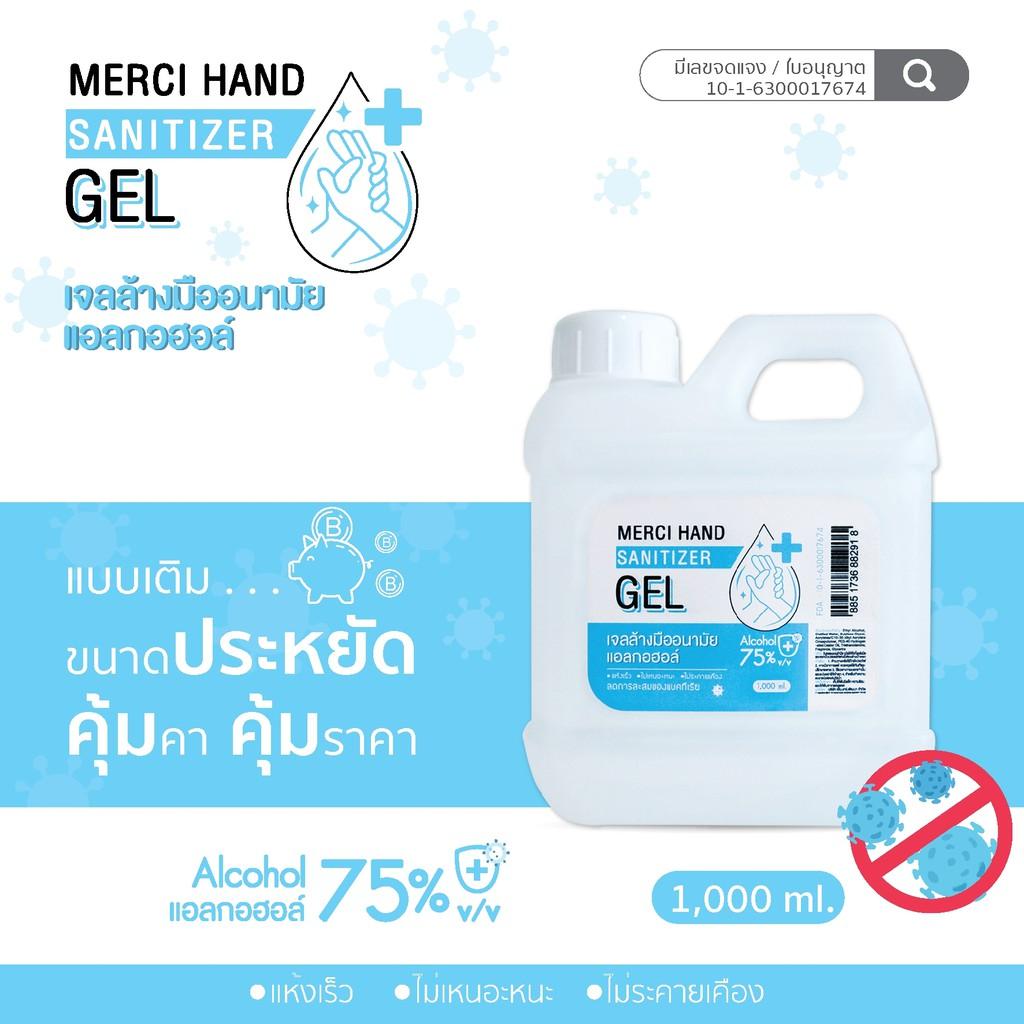 เจลล้างมือ แอลกอฮอล์ กลิ่นหอมสะอาดอ่อนๆ เมอร์ซี่ ขนาด 1 ลิตร  แอลกอฮอล์ 75% V/V MERCI HAND SANITIZER GEL