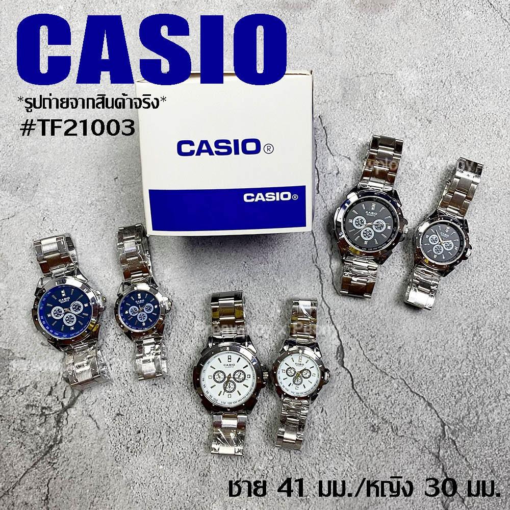 นาฬิกาคู่รัก นาฬิกาคู่ CASIO สายสแตนเลส TF21003 สีเงิน พร้อมส่ง  *** สินค้าใหม่