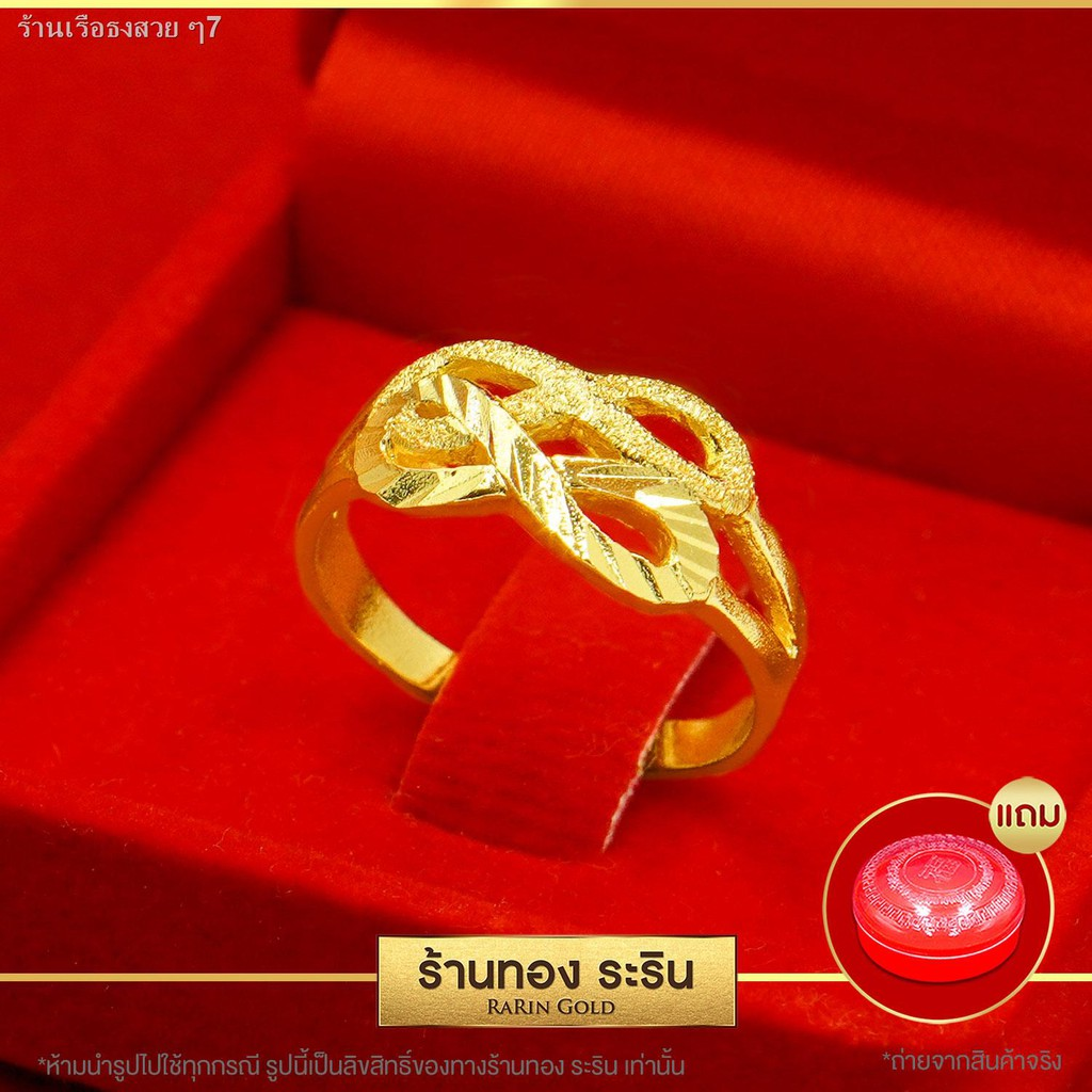 2021 ราคาต่ำขายร้อน☌✗Raringold - รุ่น R0436 แหวนทอง หุ้มทอง ลายอินฟินิตี้ คู่ นน. 1 สลึง แหวนผู้หญิง แหวนแต่งงาน แหวนแฟ