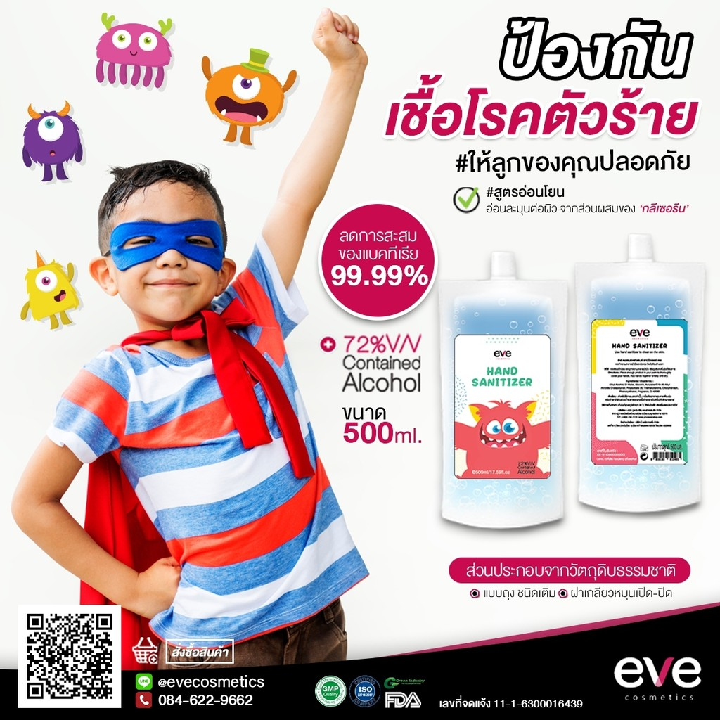 เจลแอลกอฮอล์ เจลล้างมือสำหรับเด็ก eve Hand Sanitize พร้อมส่ง