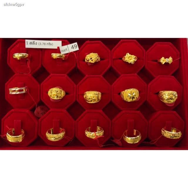 ราคาต่ำสุด☢🔥1 สลึง แหวนทองแท้ 96.5% เลือกลายทางแชท💍