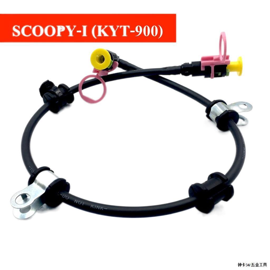 Wow ++ สายปั๊มเบนซิน SCOOPY-I (KYT-900) ราคาถูก อะไหล่ มอเตอร์ไซค์ รถ แต่ง มอ ไซ ค์