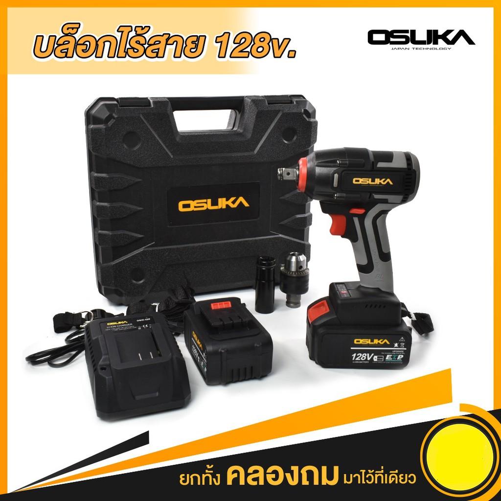 OSUKA บล็อกไฟฟ้า 128V  มีสีเทาดำกับเหลืองสว่านไร้สาย OSLIKA บล็อกแบตเตอรี่ บล็อกไฟฟ้าไร้สาย บล็อกแบต