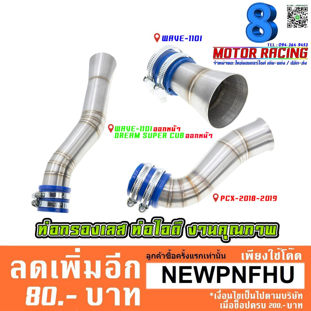 ท่อกรองเลส / WAVE-110I / DREAM SUPER CUB / WAVE-125I / PCX-150 2015-2017 2018-2019 /N-MAX / AEROX / MSX-125/X-max/เวฟ125