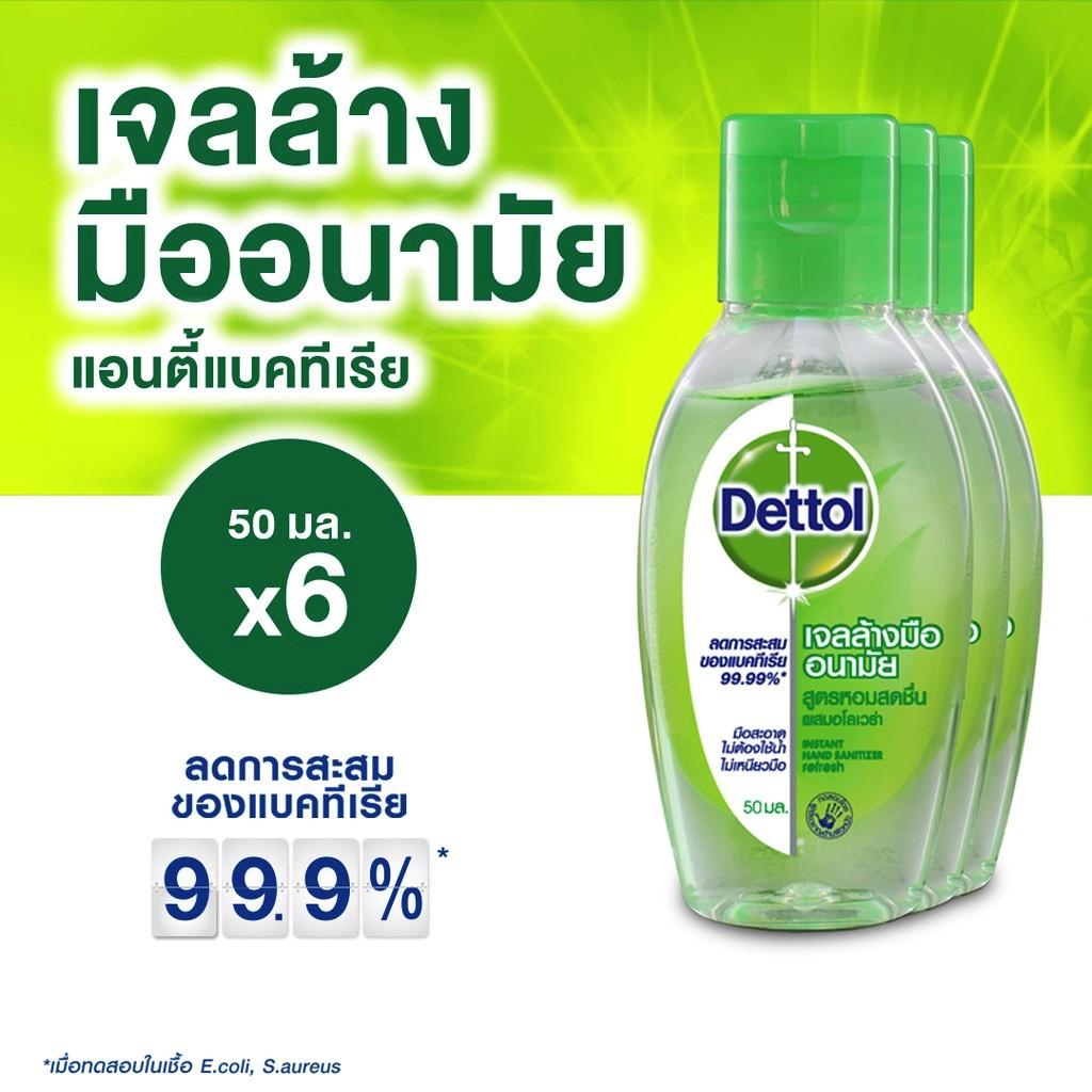 เจลแอลกอฮอล์ เจลล้างมือ Dettol เดทตอล (50มล.*6 ขวด)