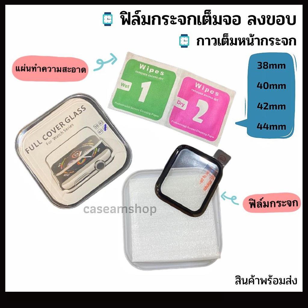 ทันสมัย✆ฟิล์มกระจก AppleWatch กาวเต็มลงโค้ง Series 1 2 3 4 5 6 SE