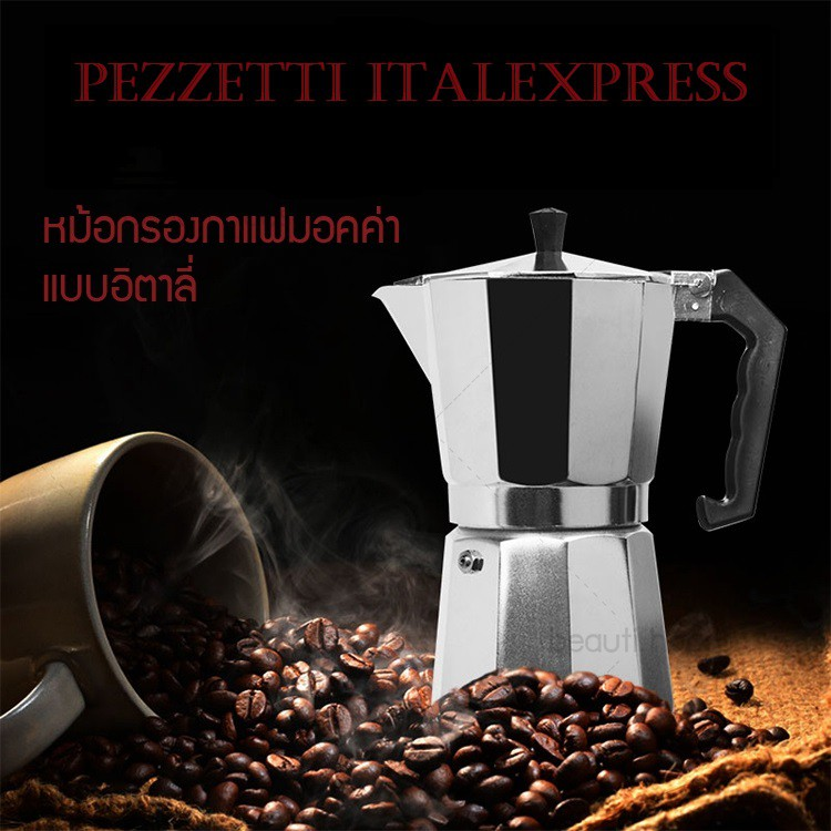 ☕☕[MOKA POT]หม้อต้มกาแฟ เครื่องชงกาแฟสด เครื่องทำกาแฟสด [รุ่น PEZZETTI italexpress]☕☕
