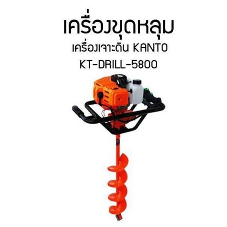 KANTO เครื่องเจาะดิน รุ่น KT-DRILL-5800 + ดอกเจาะดินแข็งพิเศษ ขนาด 8นิ้ว ดอกเจาะดิน เครื่องขุดเจาะดิน เครื่องเจาะหลุม