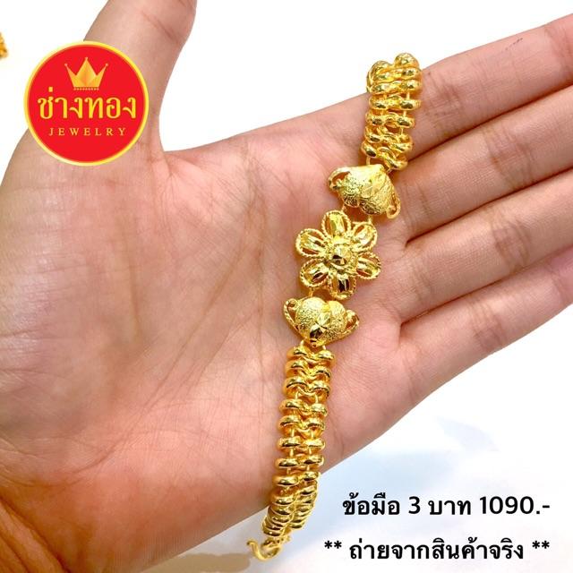 เลสข้อมือหนัก3บาท ราคา 1090 ทองโคลนนิ่งราคาถูก ทองปลอมราคาส่ง ทองชุบ ทองปลอมส่งด่วน ทองหุ้ม ทองไมครอน