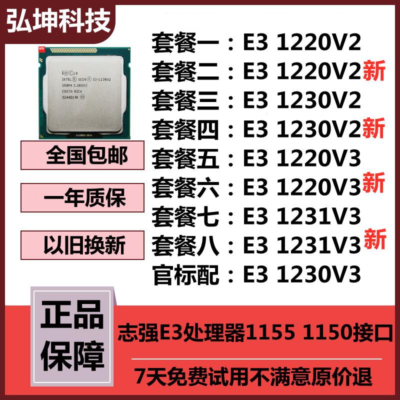 e3 1230V2 E3 1220V2 1241 1231V3 1230  1220V3  1225 1241 CPU