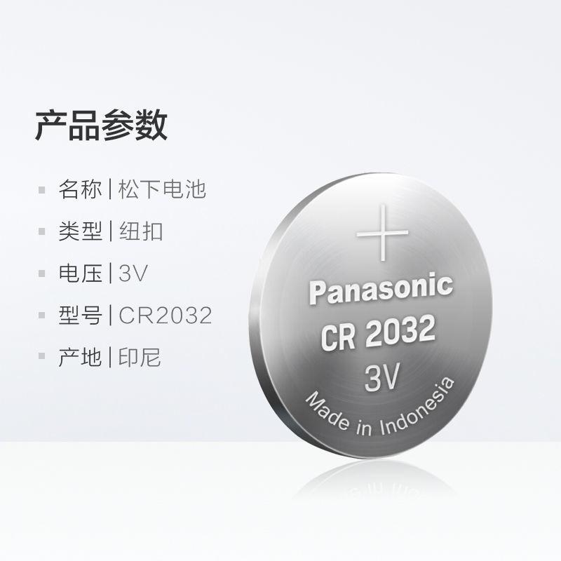 ♞☁℡ถ่านกระดุมพานาโซนิค CR2032 / CR2016 CR2025 กุญแจรถรีโมทสเกลอิเล็กทรอนิกส์นาฬิกา 3V