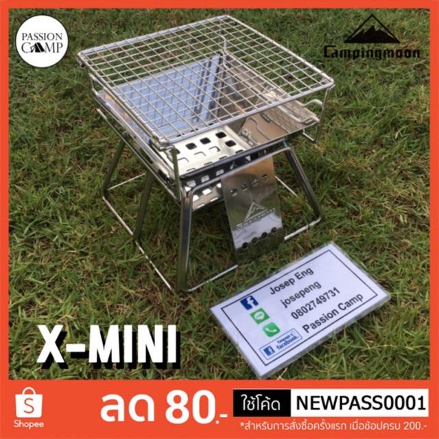 🔥โค้ด[SOCHINY88]ลดสูงสุด 88.- เตาปิ้งย่าง Campingmoon X-MINI