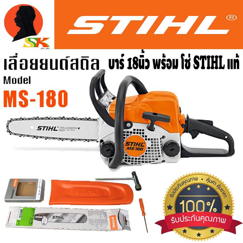 เลื่อยยนต์ STIHL MS180 แท้100% เลื่อยโซ่ เครื่องเลื่อย+บาร์18นิ้วพร้อมโซ่31ข้อ STIHLแท้