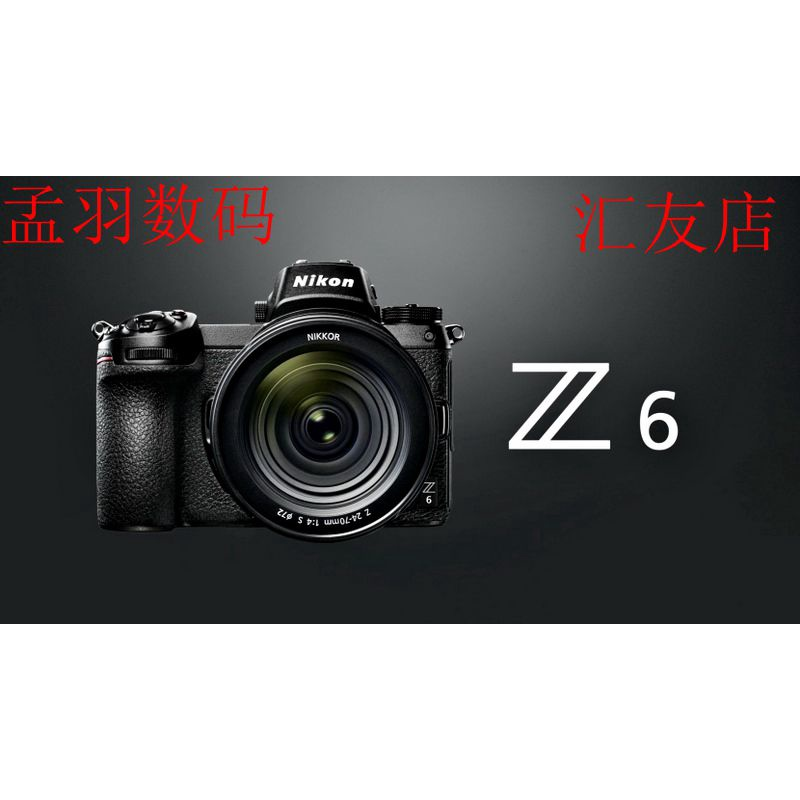 NikonZ6 Z7 Z5ต่อต้านฟรีZ50แบบสแตนด์อะโลน24-70 35 50 85 24-50 24-200 16-50เลนส์